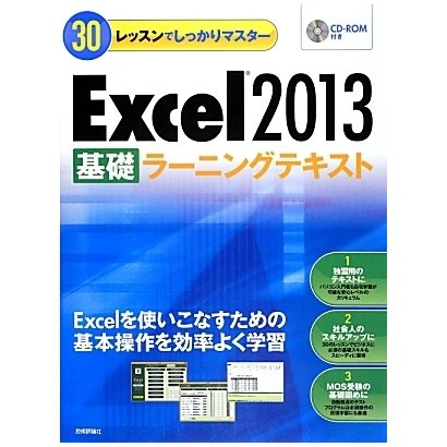 30レッスンでしっかりマスター Excel2013「基礎」ラーニングテキスト [単行本]