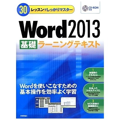 30レッスンでしっかりマスター Word2013「基礎」ラーニングテキスト [単行本]