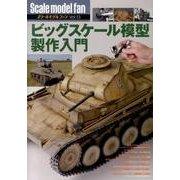 Scale model fan Vol.13 [単行本]