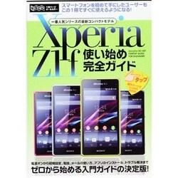 Xperia Z1f使い始め完全ガイド(超トリセツ) [単行本]
