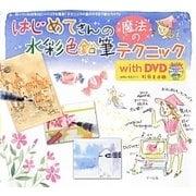 はじめてさんの魔法の水彩色鉛筆テクニックwith DVD [単行本]