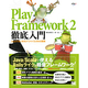 Play Framework 2徹底入門―JavaではじめるアジャイルWeb開発 [単行本]