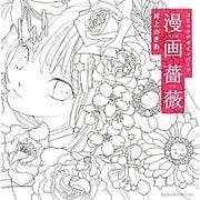 漫画薔薇―コミックデザインパーツ [単行本]