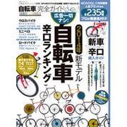 完全ガイドシリーズ039 自転車完全ガイド (100%ムックシリーズ)  [ムックその他]