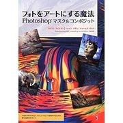 フォトをアートにする魔法―Photoshopマスク&コンポジット [単行本]