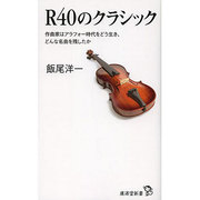 R40のクラシック―作曲家はアラフォー時代をどう生き、どんな名曲を残したか(廣済堂新書) [新書]