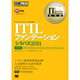 ITILファンデーションシラバス2011(IT Service Management教科書) [単行本]