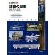図説建築の歴史 カラー版-西洋・日本・近代 [単行本]