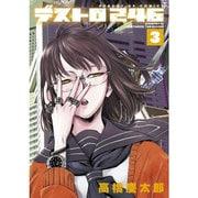 デストロ246 3 限定版(サンデーGXコミックス)