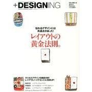+ DESIGNING (プラスデザイニング) 2014年 02月号 [雑誌]