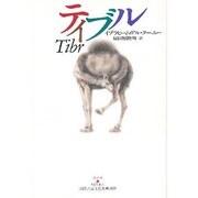 ティブル [単行本]