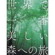 世界で一番美しい森への旅 [単行本]
