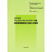 プレストレストコンクリート造技術基準解説及び設計・計算例〈2009年版〉 [単行本]