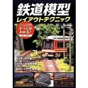 鉄道模型レイアウトテクニック [単行本]