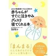 カリスマ助産師トコちゃん先生の赤ちゃんがすぐに泣きやみグッスリ寝てくれる本 [単行本]
