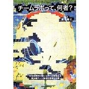 チームラボって、何者?―日本美術史に新たなページを加える最先端アート集団の思考と作品 [単行本]