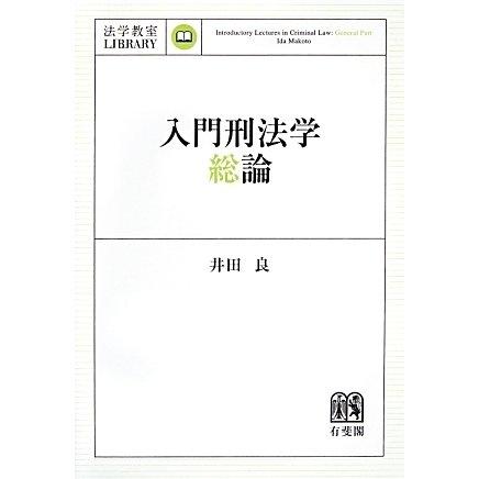 入門刑法学・総論(法学教室LIBRARY) [単行本]