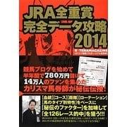 JRA全重賞完全データ攻略2014 [単行本]