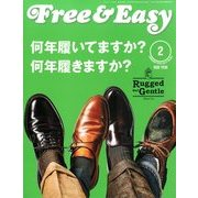 Free & Easy (フリーアンドイージー) 2014年 02月号 [雑誌]