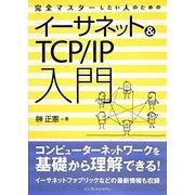 完全マスターしたい人のためのイーサネット&TCP/IP入門 [単行本]