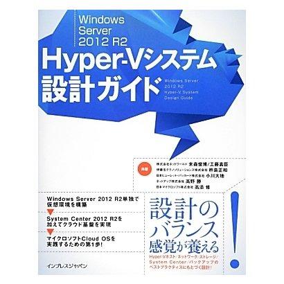 Windows Server 2012 R2 Hyper-Vシステム設計ガイド [単行本]