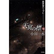 天冥の標〈7〉新世界ハーブC(ハヤカワ文庫JA) [文庫]