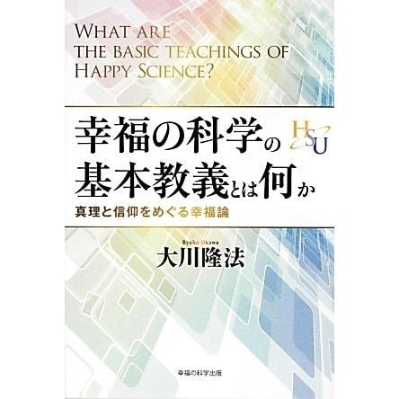 幸福の科学の基本教義とは何か―真理と信仰をめぐる幸福論 [単行本]
