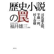 歴史小説の罠―司馬遼太郎、半藤一利、村上春樹 [単行本]