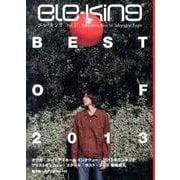 ele-king vol.12(ele-king books) [単行本]