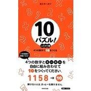 10パズル! こだわり編―4つの数字で10をつくる [単行本]
