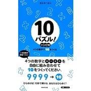 10パズル! ひらめき編―4つの数字で10をつくる [単行本]