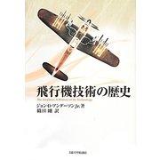 飛行機技術の歴史 [単行本]