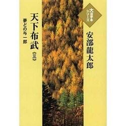 天下布武 3-夢どの与一郎(大活字本シリーズ)