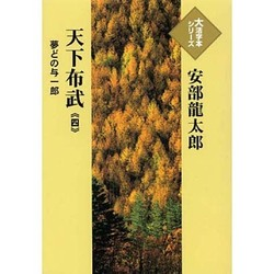 天下布武 4-夢どの与一郎(大活字本シリーズ)