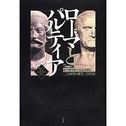 ローマとパルティア―二大帝国の激突三百年史 [単行本]