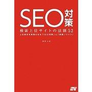SEO対策 検索上位サイトの法則52―上位表示を実現させる「SEO対策」と「実践ノウハウ」 [単行本]