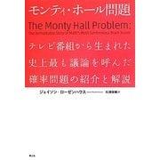 モンティ・ホール問題―テレビ番組から生まれた史上最も議論を呼んだ確率問題の紹介と解説 [単行本]