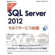 ひと目でわかるSQL Server2012セルフサービスBI編(TechNet ITプロシリーズ) [単行本]