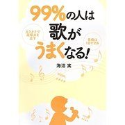 99%の人は歌がうまくなる! [単行本]