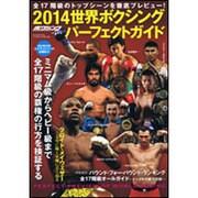 2014 世界ボクシングパーフェクトガイド [ムックその他]