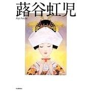 蕗谷虹児 新装版 [全集叢書]