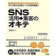 SNS活用→集客のオキテ―Facebook、Twitter、LINE@、ブログ、YouTubeすぐに使える定番ツールで商売繁盛! [単行本]