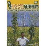DVD 赤木さんの菜の花緑肥稲作-除草剤いらず イネは「への字」で健全生育