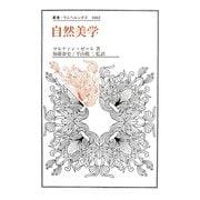 自然美学(叢書・ウニベルシタス) [全集叢書]