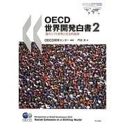 OECD世界開発白書〈2〉富のシフト世界と社会的結束 [単行本]