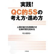 実践!QC的5Sの考え方・進め方―人間の能力を発揮させ仕事の質を高める [単行本]