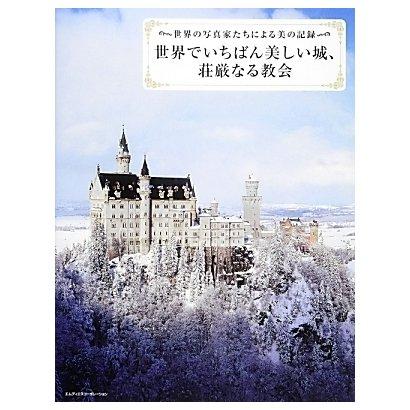 世界でいちばん美しい城、荘厳なる教会―世界の写真家たちによる美の記録 [単行本]