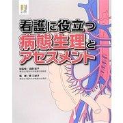 看護に役立つ病態生理とアセスメント(ナース専科BOOKS) [単行本]