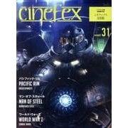 CINEFEX No.31 日本版 [ムックその他]