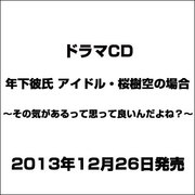 ドラマCD 年下彼氏 アイドル・桜樹空の場合 ~その気があるって思って良いんだよね?~
